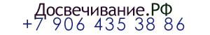 Досвечивание.РФ